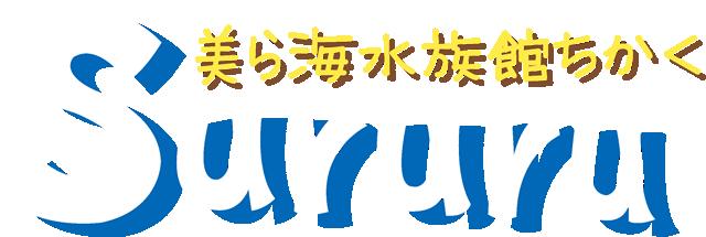 沖縄マリンスポーツ スルル
